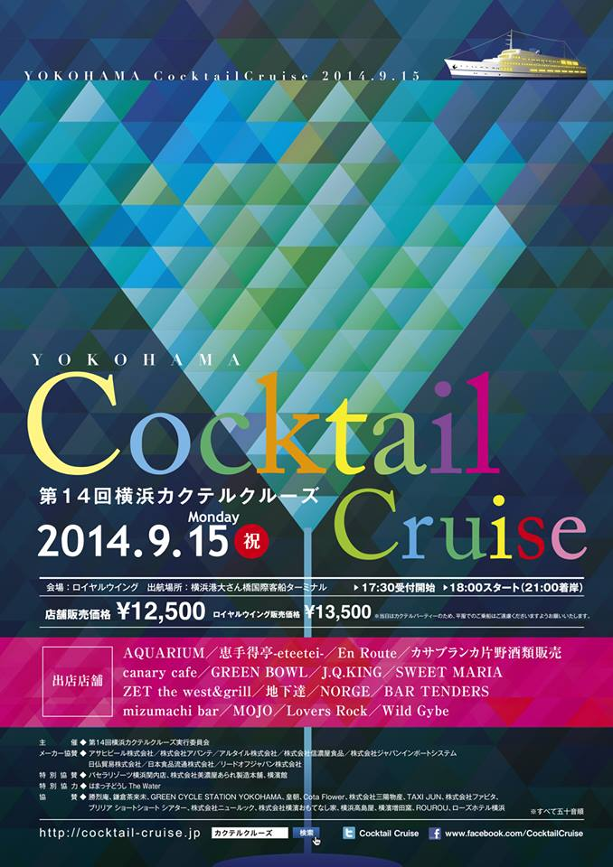 cocktail2014-2
