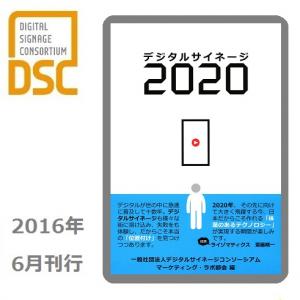 ds2020